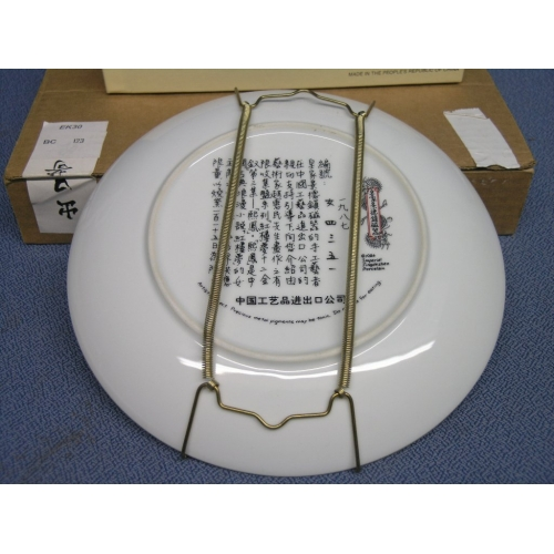 Bradford Exchange Quot Hsi Feng Quot Chinese Plate Allsold Ca